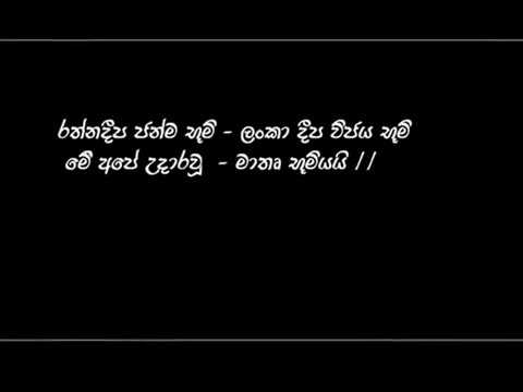 Ratnadeepa Janmabumi- Amaradewa
