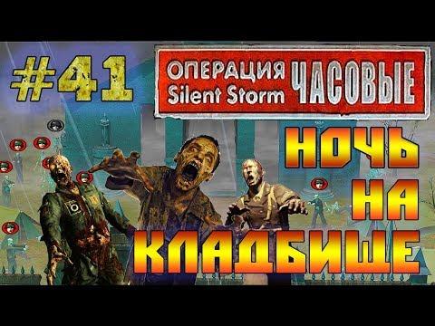 Операция Silent Storm: Часовые /с модом REDESIGNED/ (Серия 41) Расхитители могил
