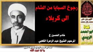 رجوع السبايا من الشام الى كربلاء | بصوت المرحوم الشيخ عبد الزهرة الكعبي
