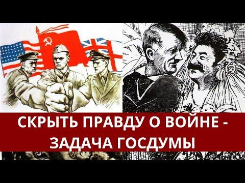 Вторая Мировая война: