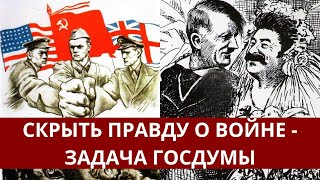 Вторая Мировая война: правда во имя мира // Как Молодёжный парламент лепит новых пропагандистов?