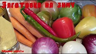 Самый вкусный салат из зелёных помидоров на зиму.