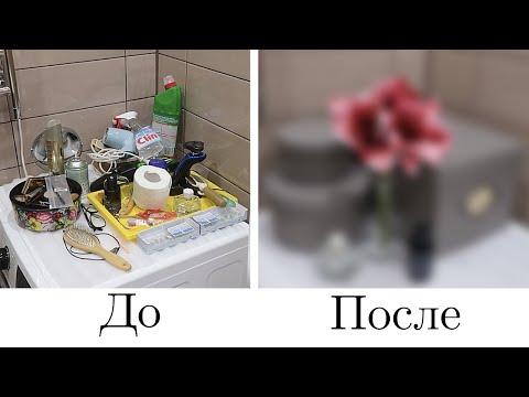 Наша ВАННАЯ после ПЕРЕДЕЛКИ Организация от IKEA, OZON, Hoff | Margo