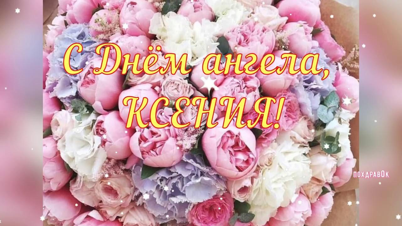 Ксения, с днем ангела! Красивое поздравление для Ксюши!