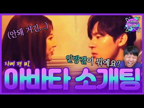 """""""인방갤이 뭐예요?"""" 궁금증 폭발해버린 소개팅남 ㅋㅋㅋ  / 아바타 소개팅 지삐편 - 2부 [아바타 소개팅] - KoonTV"""