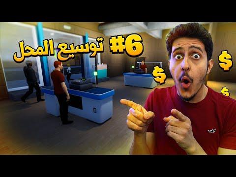 محاكي ملك التجارة #6 : وش يصير اذا جبت اثنين يحاسبون 🤑! | King of Retail