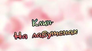 Клип На лабутэнах..