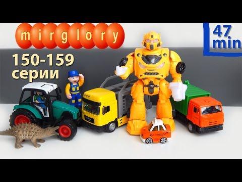 Машинки мультфильм - Город машинок - все серии подряд (150-159 серии). Мультики про машинки Mirglory
