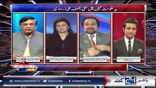 Kia Karachi Siyasi Lapait Main? | 24 News HD