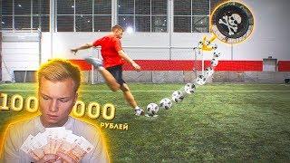 УДАР НА 100.000 РУБЛЕЙ! ft. ГЕРМАН, НЕЧАЙ, ГУРКИН, ФЕДЯ