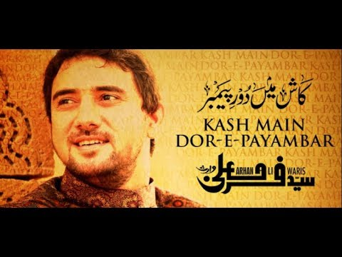 Kash Main Dour e Payamber Main Uthaya Jata lyrics