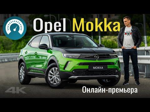 Opel Mokka 2-е поколение Кроссовер