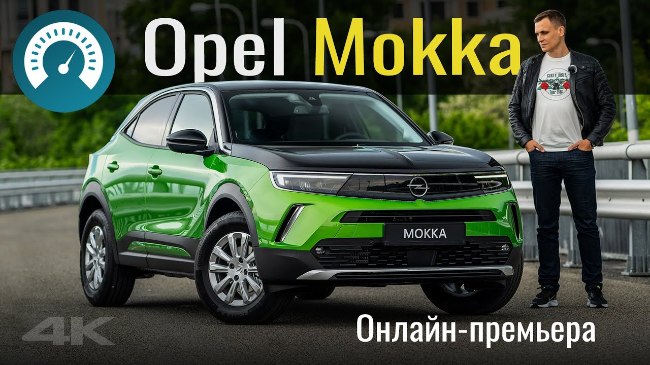 Opel удивил! Mokka 2021 рушит стереотипы