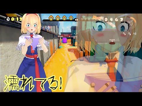【ゆっくり実況】スプラトゥーン ぶっかけ魔理沙組!