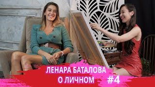 ЛЕНАРА БАТАЛОВА о личной жизни, материнстве и шоу-бизнесе ARTVIEW #4
