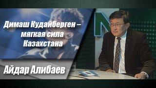Димаш Кудайберген – мягкая сила Казахстана