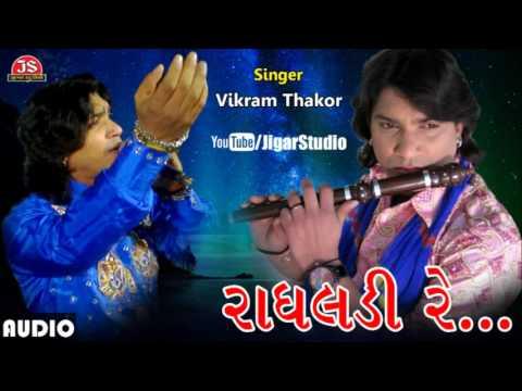"★ Vikram Thakor ★ | ♡ ""Radhaladi Re"" ♡ | Full Gujarati Sad Song"