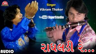"★ Vikram Thakor ★ | ♡ ""Radhaladi Re"" ♡ 