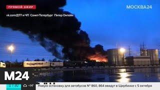 Склад горит в Петербурге на площади почти 4 тысяч квадратных метров - Москва 24