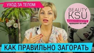 Как правильно загорать. #beautyksu(Несколько полезных правил о том как загорать летом, чтобы не повредить кожу лица и тела. 1. В период принятия..., 2015-03-17T17:00:01.000Z)