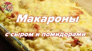 Макароны с сыром и помидорами. Просто, вкусно, недорого.