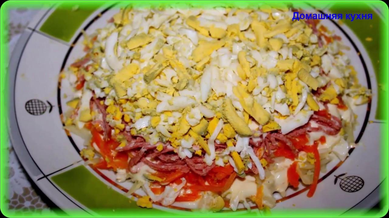 Вкусный слоеный овощной салат с картошкой, колбасой.