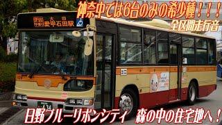 【神奈川中央交通】日野ブルーリボンシティ走行音(愛15 愛甲石田駅→森の里)