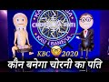 JOKE OF - CHACHA IN KBC / PM TOONS / KBC SPOOF / KAUN BANEGA CROREPATI / KBC JOKES