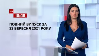 Новости Украины и мира | Выпуск ТСН.16:45 за 22 сентября 2021 года