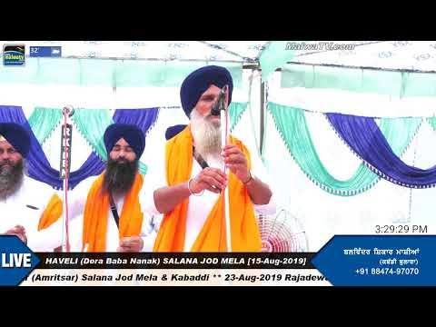 ਦਿਲਵਾਰਾ ਸਿੰਘ ਪੱਬਾ ਰਾਲੀ (ਕਵੀਸ਼ਰੀ ਜੱਥਾ) 🔴 HAVELI (Dera Baba Nanak) SALANA JOD MELA [15-08-2019]