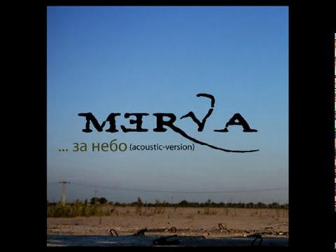 Клип Merva - ...за Небо