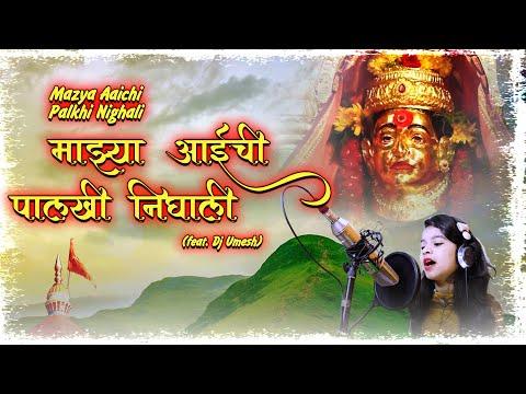 MAZYA AAICHI PALKHI NIGHALI-SINGER-ANSHIKA CHONKAR-YANA MUSIC DJ UMESH