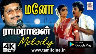 Ramarajan Mano Melody Songs