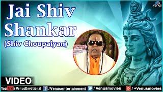 Jai Shiv Shankar Lyrical Video : Singer - Ravindra Jain | Shiv Choupaiyan |