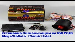 WV  POLO установка сигнализации EG-586/E245 (МегаСтоАвто) Samir Usta