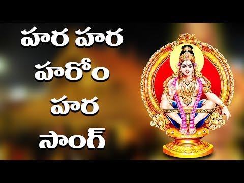 Lord Ayyappa Swamy Telugu Devotional Song || Irumudikattu Sabarimalaikku - Volga Devotional