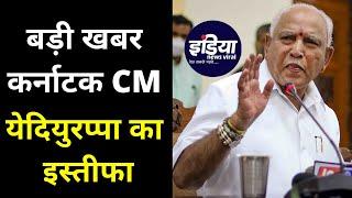 Breaking News : Karnataka के CM BS Yediyurappa का इस्तीफा, आज ही पूरे हुए हैं सरकार के 2 साल