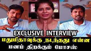 Madhumitha Husband Moses  Exclusive Interview | about Madhumitha and Bigg Boss 3 Tamil |