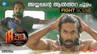 അയ്യപ്പന്റെ ആൽത്തറ പൂരം | Pathinettam Padi Fight Scene | Shanker Ramakrishnan | August Cinema