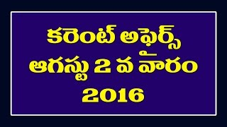 August 2016 2nd week Current affairs || Telugu questions and answers