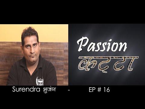 "Passion Katta( कट्टा ) | Surendra Bhujang | "" SPARTAN "" Help centre| EP # 16"