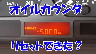 オイルカウンタのリセット【12万円BMWのある生活】(320i E46)