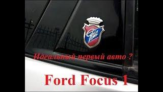 Тест Ford Focus 1. Идеальный первый авто ?
