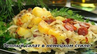 Теплый салат в немецком стиле/Warm salad German style