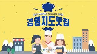 [경영지도맛집 신보] 신용보증기금 기업연수