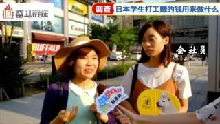 日本学生打工赚的钱用来做什么?