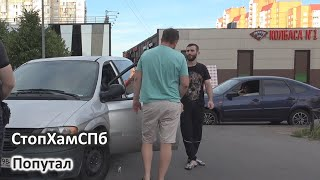СтопХамСПб - Попутал
