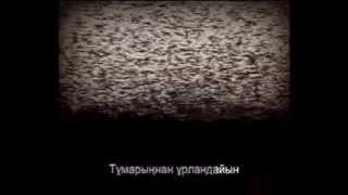 Таңғы елес. Б.Есебаев Kazakh Karaoke, Казахское караоке