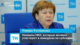 Ратникова назвала НКО, которые активно участвуют в конкурсах на субсидии