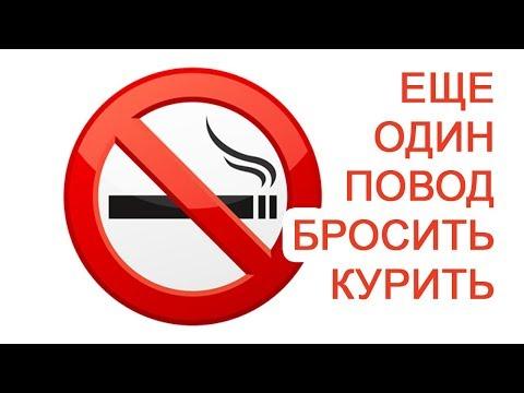 Еще один повод бросить курить / Доктор Черепанов
